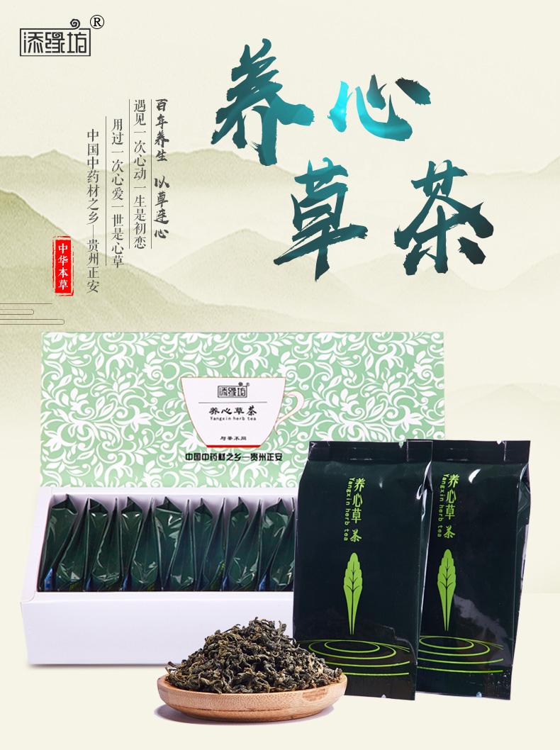 養心草茶-詳情頁2_01.jpg