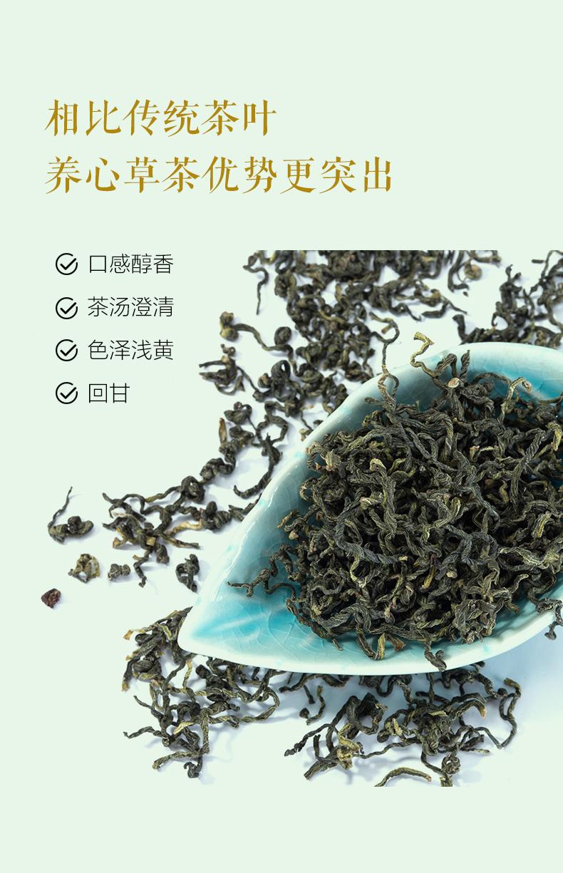 養心草茶2-詳情頁_09.jpg