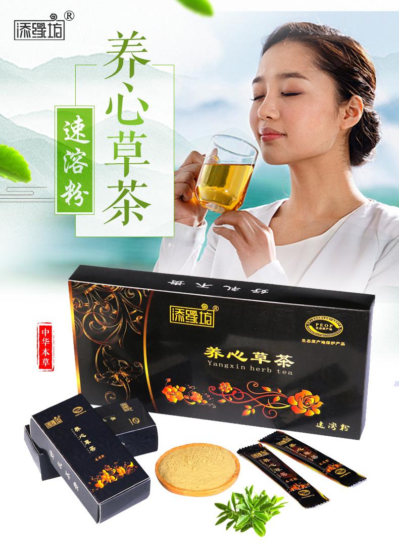 養心草茶3-3_01.jpg