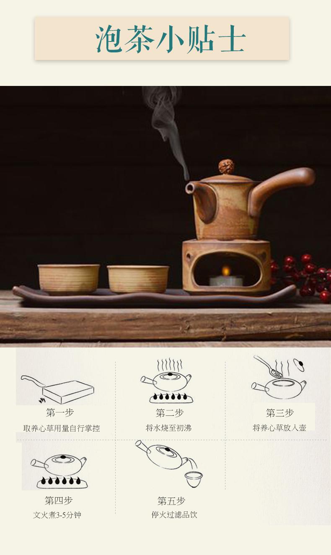 養心草茶-詳情頁2_23.jpg