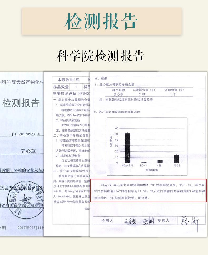 養心草茶-詳情頁2_25.jpg