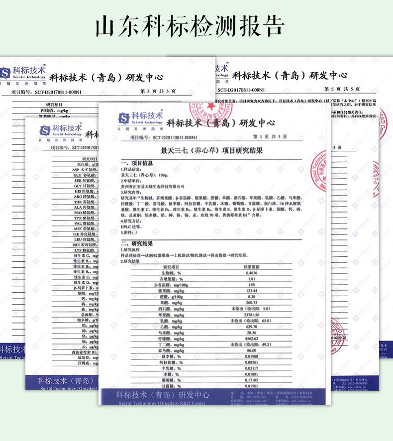 養心草茶2-詳情頁_27.jpg