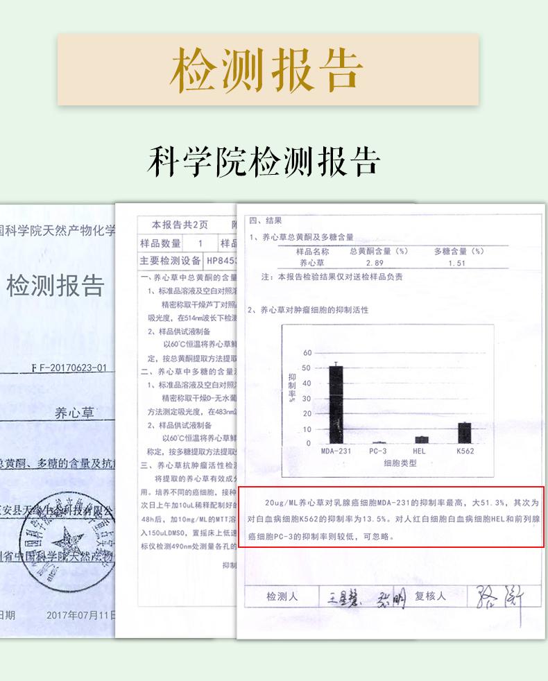 養心草茶2-詳情頁_25.jpg