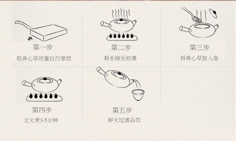養心草禮盒裝詳情_20.jpg
