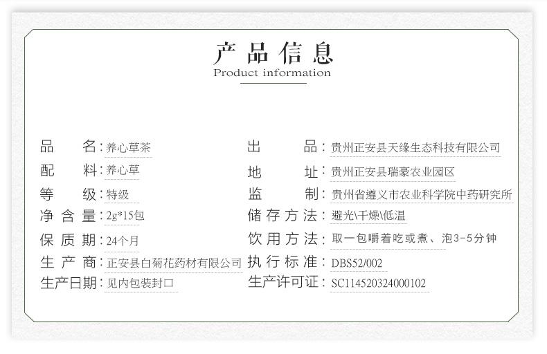 養心草茶罐裝詳情電腦_03.png